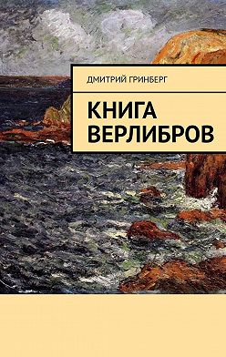 Дмитрий Гринберг - Книга верлибров