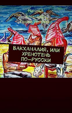 Наталья Долбенко - Вакханалия, или Хренотень по-русски. Рассказы из русского быта