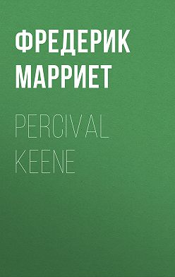 Фредерик Марриет - Percival Keene