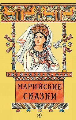 Владимир Муравьев - Марийские сказки