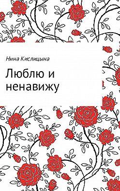 Нина Кислицына - Люблю и ненавижу