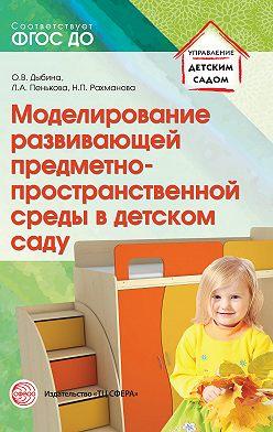 Ольга Дыбина - Моделирование развивающей предметно-пространственной среды в детском саду