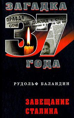 Рудольф Баландин - Завещание Сталина