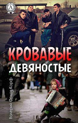 Валерий Орлов-Корф - Кровавые девяностые