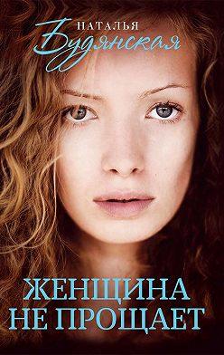 Наталья Будянская - Женщина не прощает