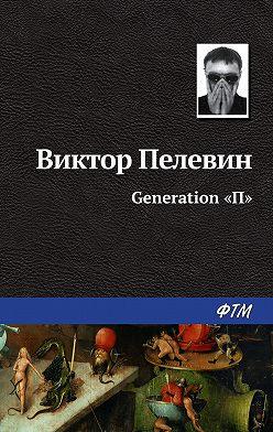 Victor Pelevin - Generation «П»