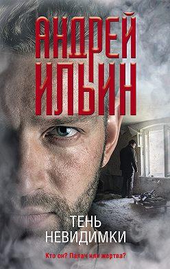 Андрей Ильин - Тень невидимки