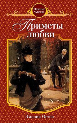 Эмилия Остен - Приметы любви