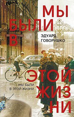 Эдуард Говорушко - Мы были в этой жизни
