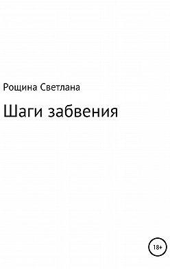 Светлана Рощина - Шаги забвения