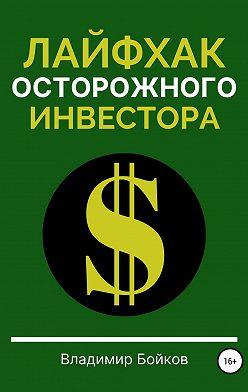 Владимир Бойков - Лайфхак осторожного инвестора