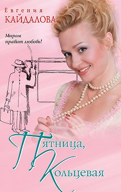 Евгения Кайдалова - Пятница, Кольцевая (сборник)