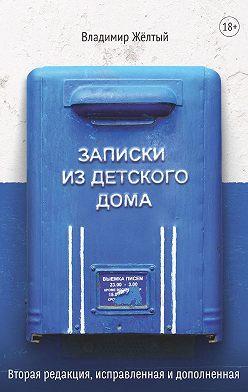 Владимир Жёлтый - Записки издетскогодома