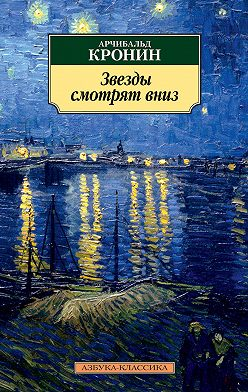 Арчибальд Кронин - Звезды смотрят вниз