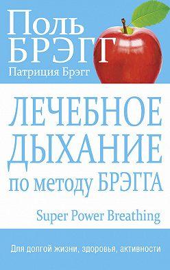 Поль Брэгг - Лечебное дыхание по методу Брэгга