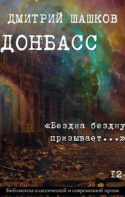 Дмитрий Шашков - Донбасс / «Бездна бездну призывает…»