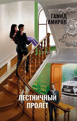 Гамид Амиров - Лестничный пролет