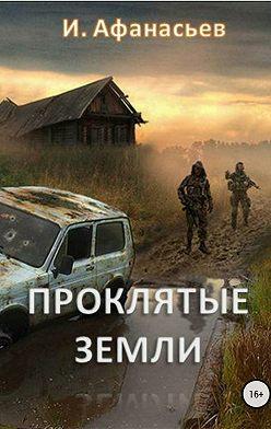 Игорь Афанасьев - Проклятые земли. Часть 1