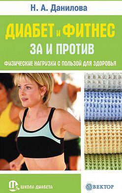 Наталья Данилова - Диабет и фитнес. За и против. Физические нагрузки с пользой для здоровья