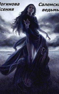 Ксения Логинова - Салемские ведьмы