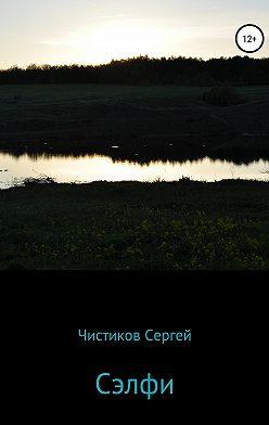 Сергей Чистиков - Сэлфи