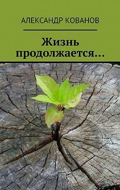 Александр Кованов - Жизнь продолжается…