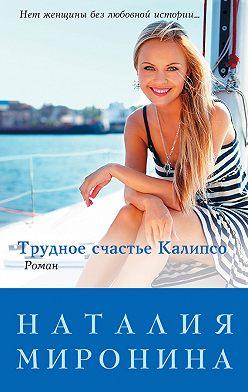 Наталия Миронина - Трудное счастье Калипсо