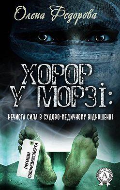 Олена Федорова - Хорор у морзі: нечиста сила в судово-медичному відношенні