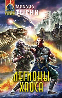 Михаил Тырин - Легионы хаоса