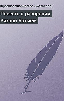 Народное творчество (Фольклор) - Повесть о разорении Рязани Батыем