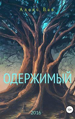 Алекс Вав - Одержимый
