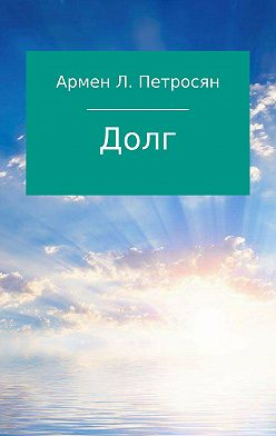 Армен Петросян - Долг