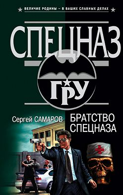 Сергей Самаров - Братство спецназа
