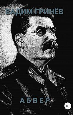 Вадим Гринёв - Абвер