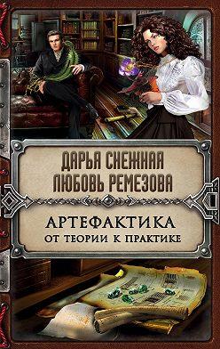 Дарья Снежная - Артефактика. От теории к практике