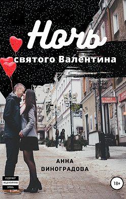 Анна Виноградова - Ночь святого Валентина