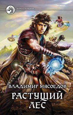 Владимир Мясоедов - Растущий лес
