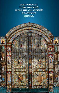 митрополит Владимир (Иким) - Врата покаяния: Слова, произнесенные в разные годы в период пения Триоди постной
