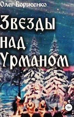 Олег Борисенко - Звезды над урманом