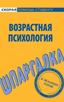 Н. Лощенкова - Возрастная психология. Шпаргалка