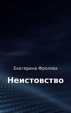 Екатерина Фролова - Неистовство