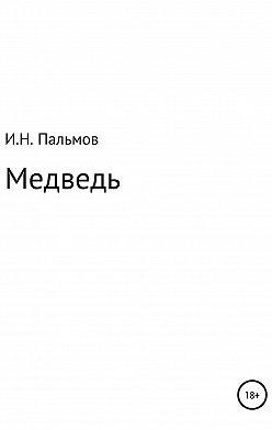 Иван Пальмов - Медведь