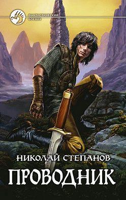 Николай Степанов - Проводник