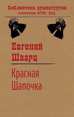 Евгений Шварц - Красная Шапочка