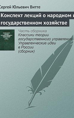 Сергей Витте - Конспект лекций о народном и государственном хозяйстве