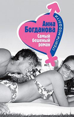 Анна Богданова - Самый бешеный роман