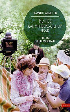 Камилл Ахметов - Кино как универсальный язык