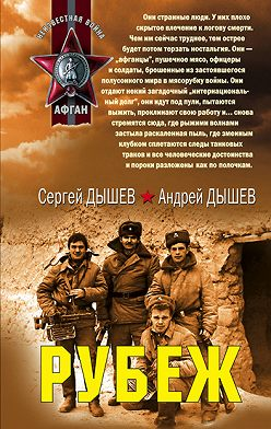 Андрей Дышев - Рубеж (сборник)