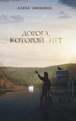 Алена Афонина - Дорога, которой нет