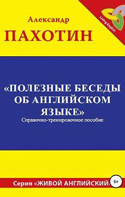 Александр Пахотин - Полезные беседы об английском языке